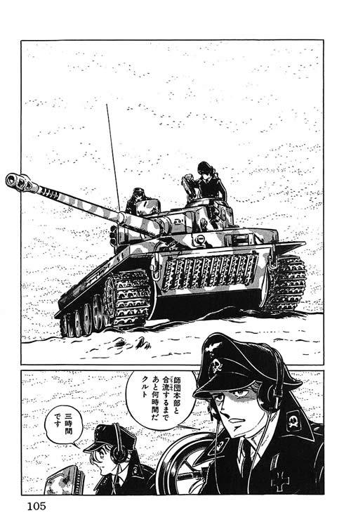 漫画 新谷かおる ティーガー戦車