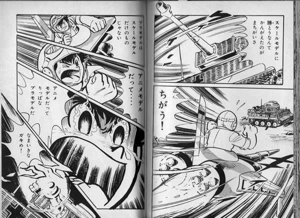プラモ狂四郎 タイガー戦車