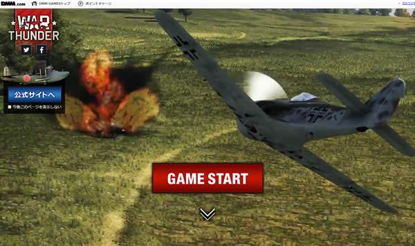 WarThunder DMM GAME START 新規