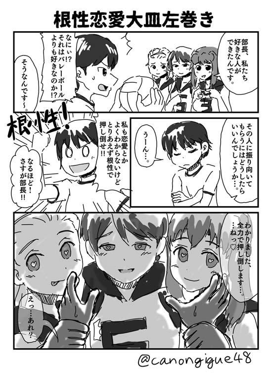 ガールズ&パンツァー バレー部チーム 恋愛相談