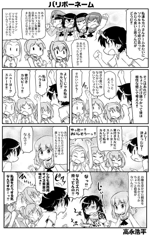 ガールズ&パンツァー バレー部チーム ソウルネーム
