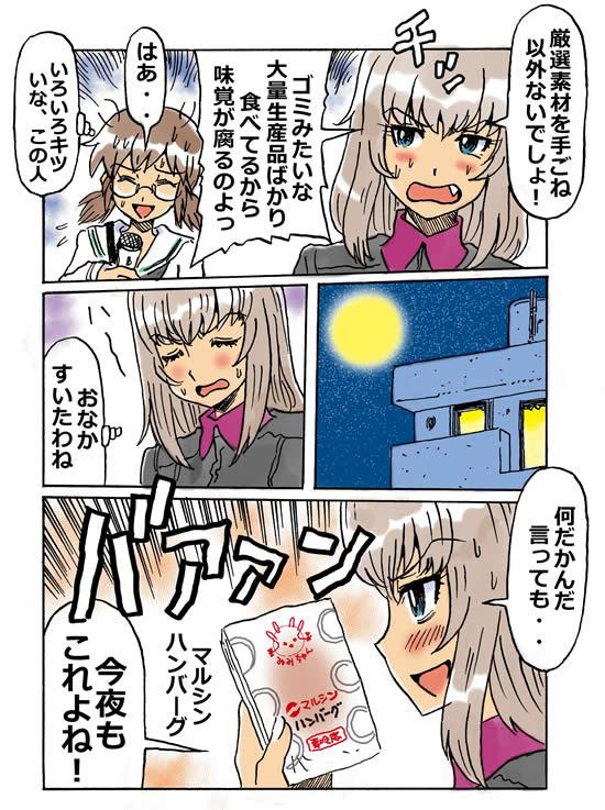 ガールズ&パンツァー 逸見エリカ マルシンハンバーグ 漫画