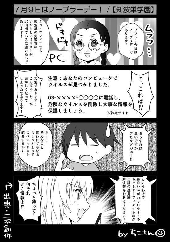 ガールズ&パンツァー 福田 ワンドロ 漫画 磯辺典子 逸見エリカ
