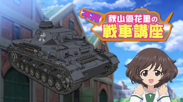 ガールズ&パンツァー 不肖 秋山優花里の戦車講座