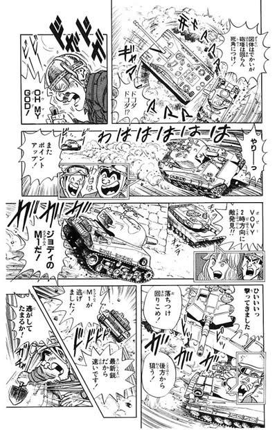 こち亀 戦車戦 02