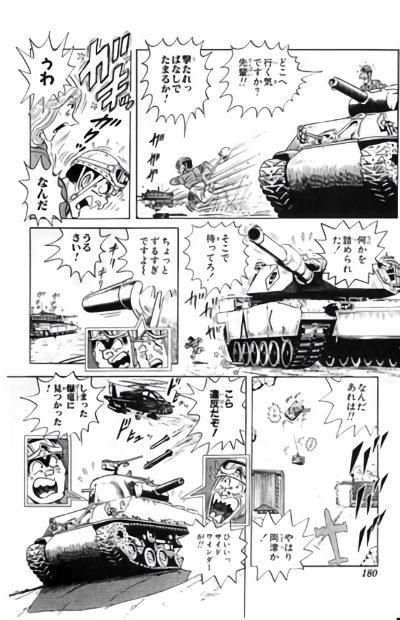 こち亀 戦車戦 03