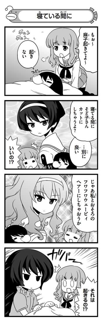 ガールズ&パンツァー 武部沙織 冷泉麻子 髪型