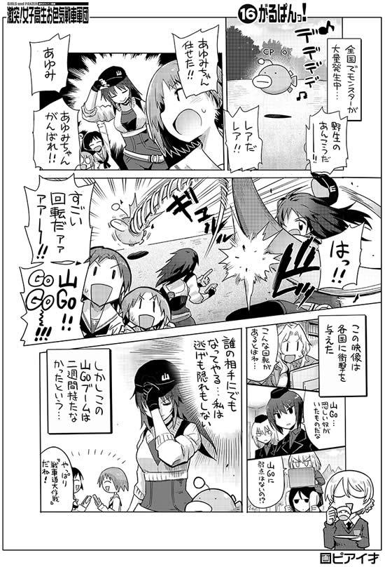 ガールズ&パンツァー 山郷あゆみ ポケモン 山GO