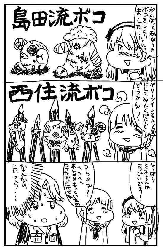 ガールズ&パンツァー 漫画 ボコ 西住流と島田流 西住みほ 島田愛里寿