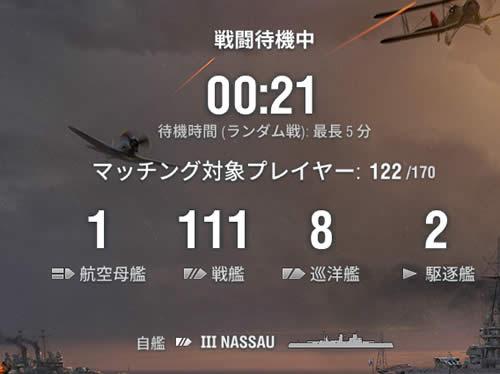 WoWS 戦艦 待機中 111