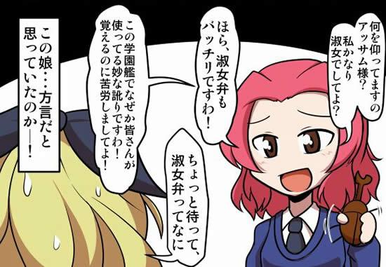 ガールズ&パンツァー 漫画 淑女弁 ローズヒップ アッサム