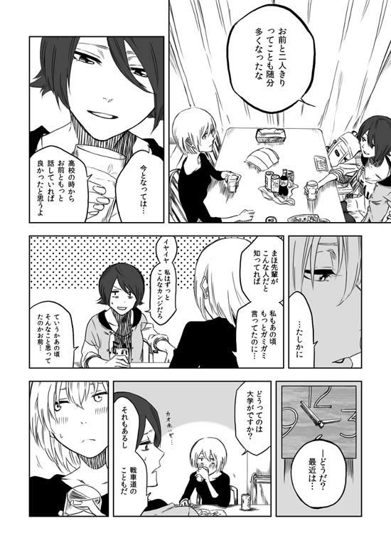 ガールズ&パンツァー 漫画 逸見エリカ 西住まほ 大学生 03