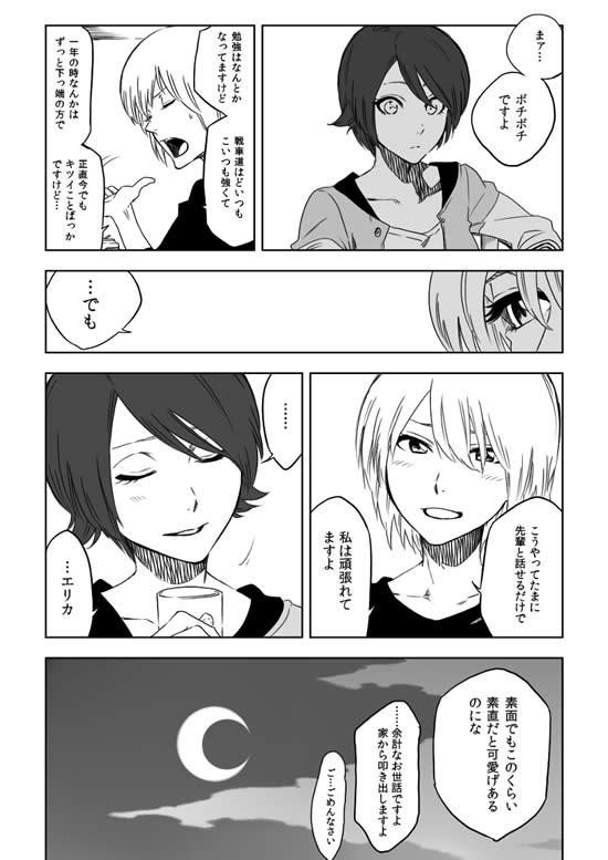 ガールズ&パンツァー 漫画 逸見エリカ 西住まほ 大学生 04