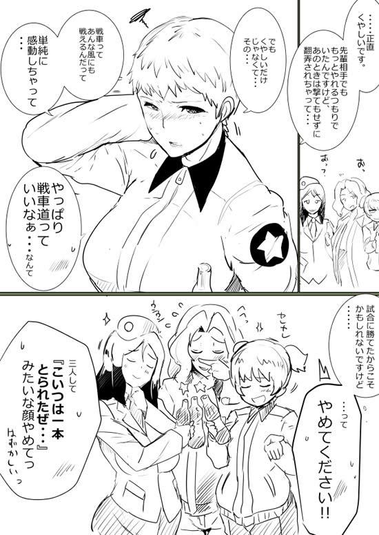 ガールズ&パンツァー ナオミ 漫画 サンダース大附属高校 悔しい 02