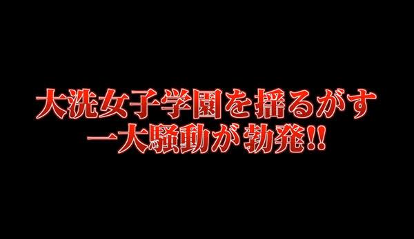 ガールズ&パンツァー 最終章 PV 大洗女子学園を揺るがす一大騒動が勃発!!