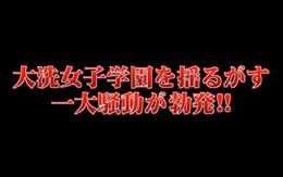 ガールズ&パンツァー 最終章 PV 大洗女子学園を揺るがす一大騒動が勃発!! サムネイル