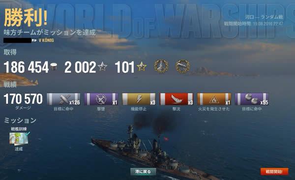 WoWS 1戦最高記録 ダメージ 05