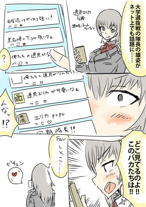 ガールズ&パンツァー 逸見エリカ 漫画 Fav