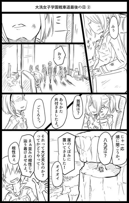 ガールズ&パンツァー 漫画 大洗女子学園戦車道最後の日 02
