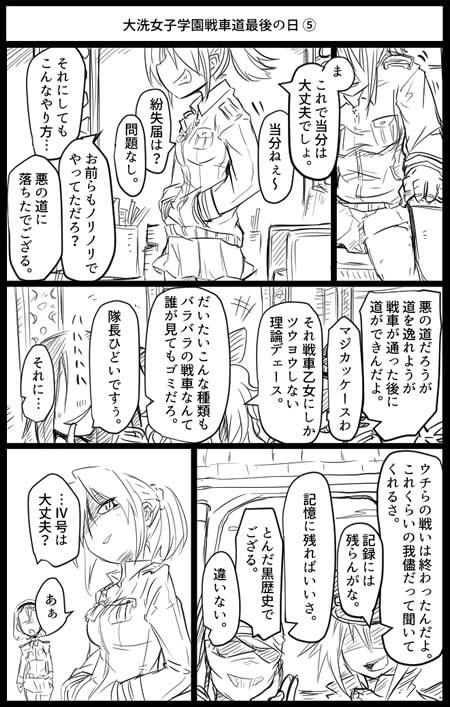 ガールズ&パンツァー 漫画 大洗女子学園戦車道最後の日 05