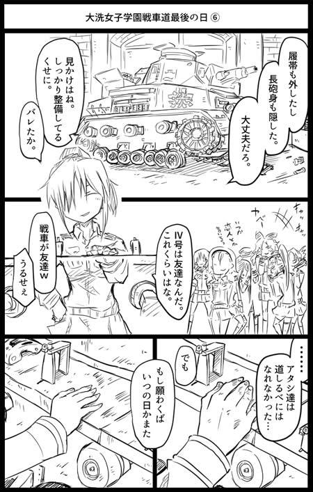 ガールズ&パンツァー 漫画 大洗女子学園戦車道最後の日 06