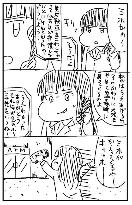 ガールズ&パンツァー 西住しほ ポンコツ 漫画 02