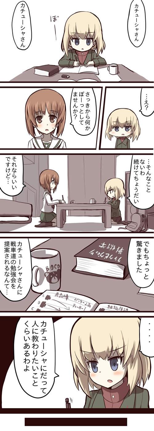 ガールズ&パンツァー カチューシャ 西住みほ 勉強会 01