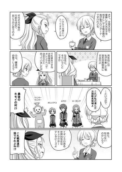 ガールズ&パンツァー 聖グロリアーナ女学園 次期隊長 漫画 001
