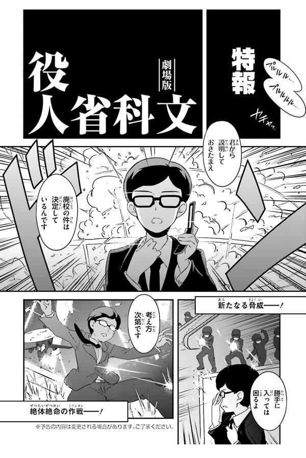 ガールズ&パンツァー 劇場版 文部省役人 漫画 01
