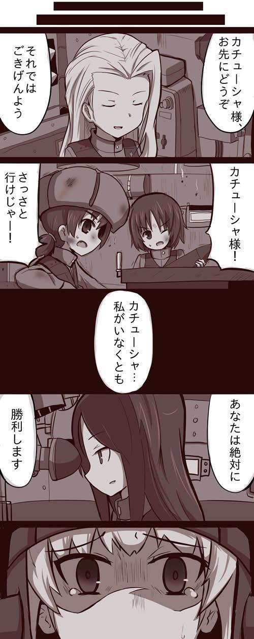 ガールズ&パンツァー カチューシャ 西住みほ 勉強会 02