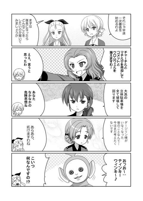 ガールズ&パンツァー 聖グロリアーナ女学園 次期隊長 漫画 002