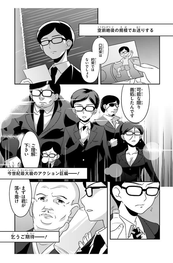 ガールズ&パンツァー 劇場版 文部省役人 漫画 02