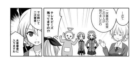 ガールズ&パンツァー 聖グロリアーナ女学園 次期隊長 漫画 003