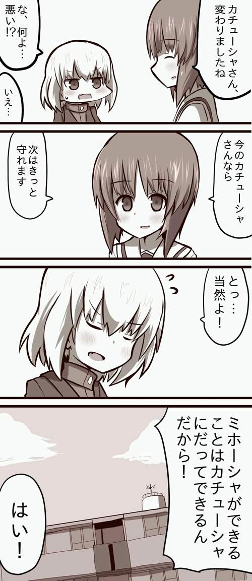 ガールズ&パンツァー カチューシャ 西住みほ 勉強会 04