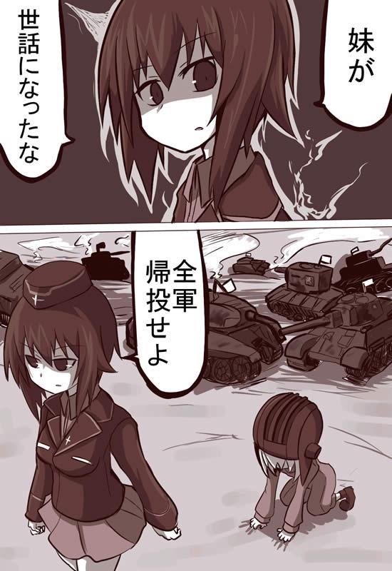 ガールズ&パンツァー 漫画 西住まほ カチューシャ 対決 02
