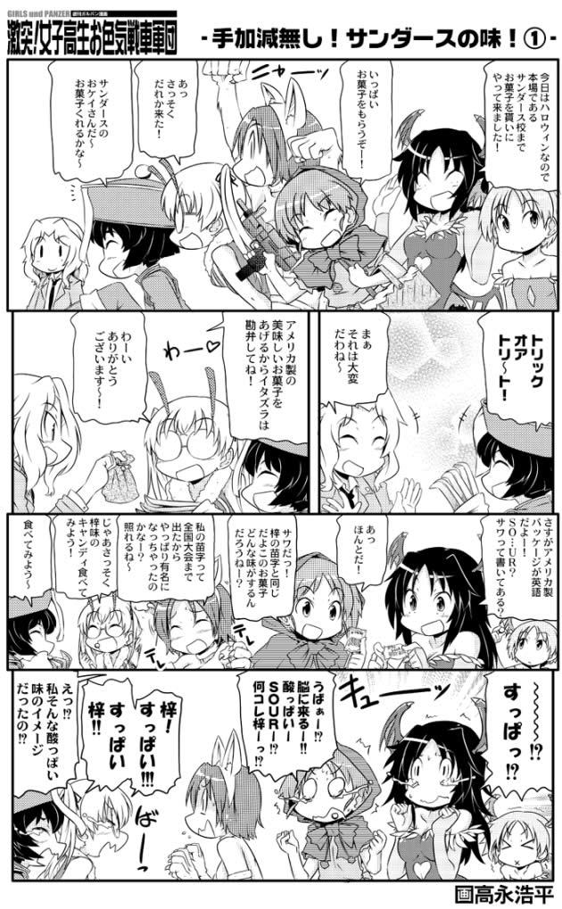 ガールズ&パンツァー ハロウィン 漫画 ウサギさんチーム サンダース 01