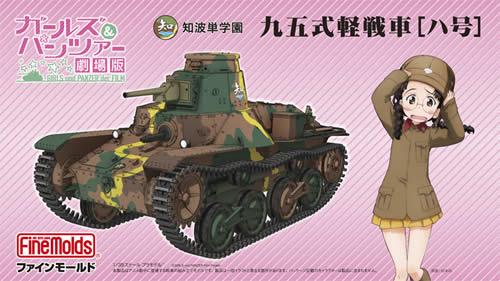 ガールズ&パンツァー プラモデル 九五式軽戦車 ハ号 知波単学園 福田