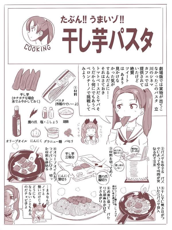 ガールズ&パンツァー 漫画 干し芋パスタ 角谷杏
