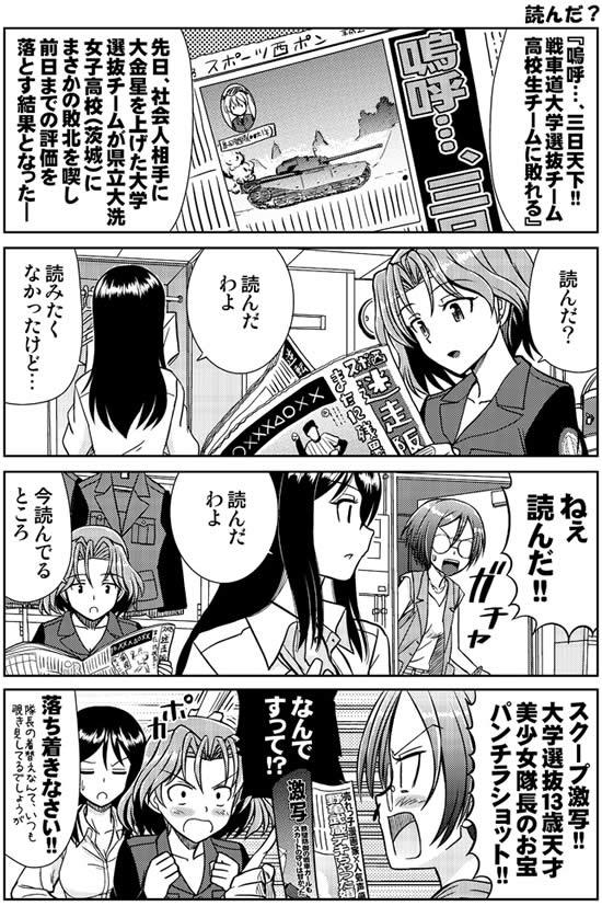 ガールズ&パンツァー 漫画 ミミミ メグミ アズミ ルミ 001