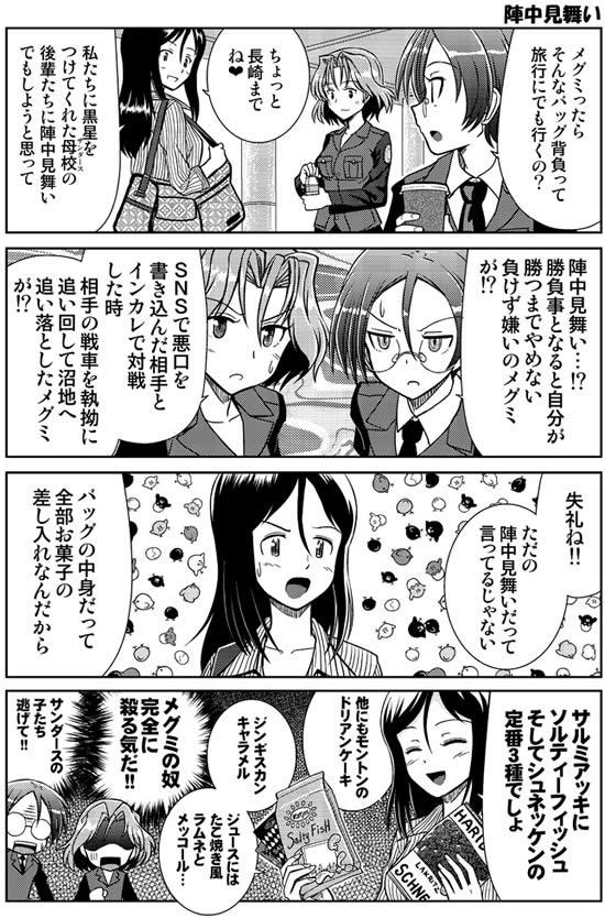ガールズ&パンツァー 漫画 ミミミ メグミ アズミ ルミ 002
