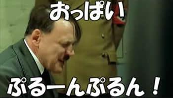 総統閣下 おっぱい ぷるーんぷるん!