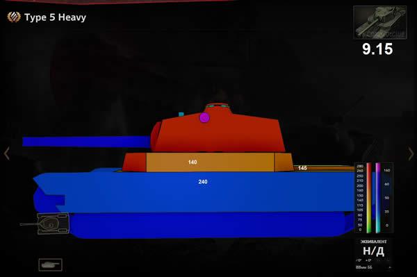 WoT 五式重戦車 装甲厚