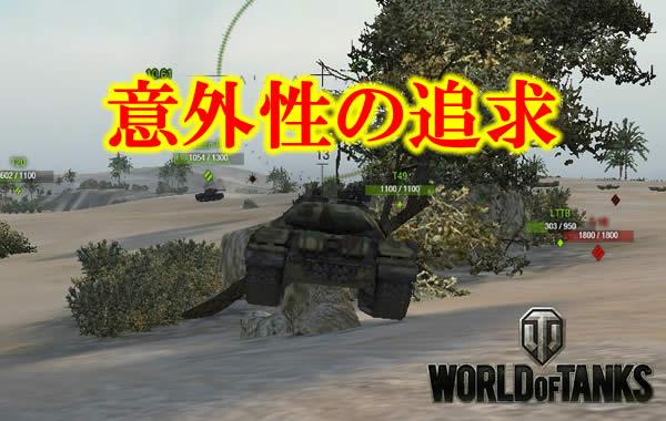WoT 意外性の追求 岩に乗り上げる 戦車