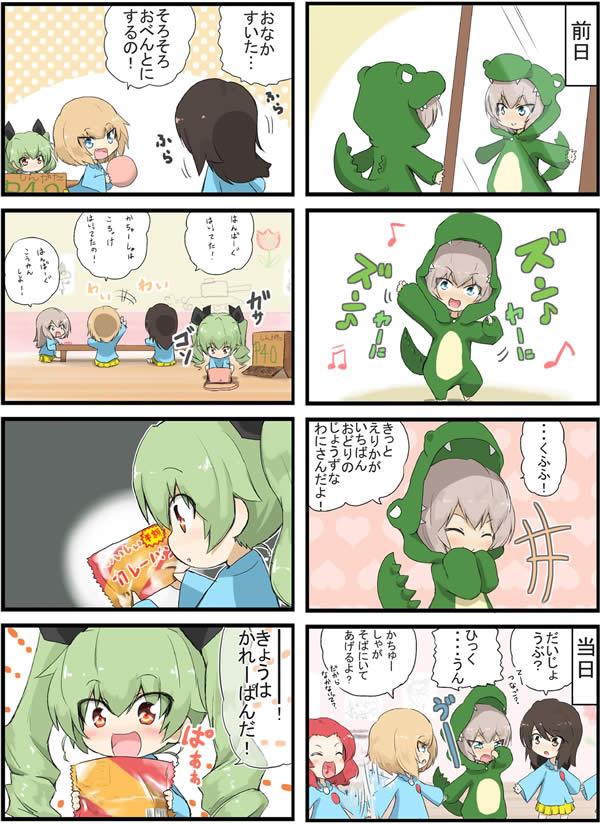 ガールズ&パンツァー 漫画 ガルパン幼稚園 02