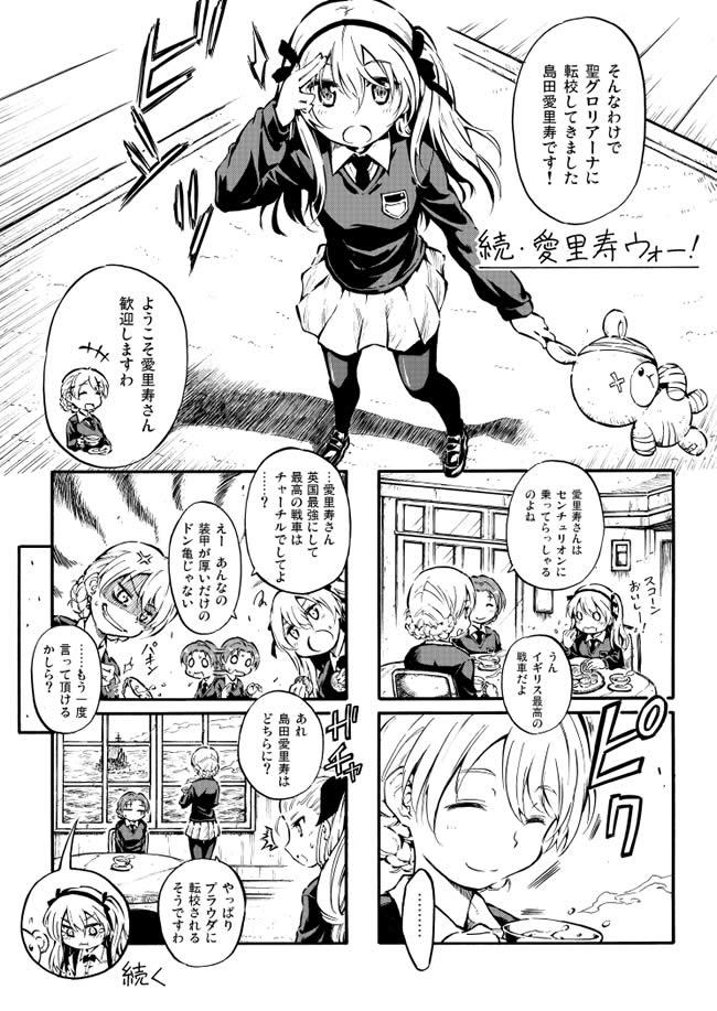 ガールズ&パンツァー 漫画 続・アリス・ウォー 聖グロリアーナ女学院