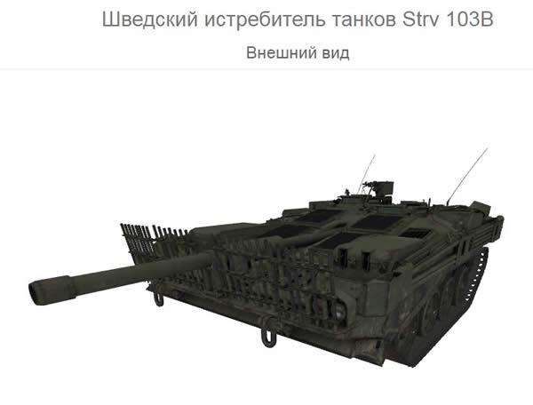 Strv 103B スウェーデン Tier10 駆逐戦車