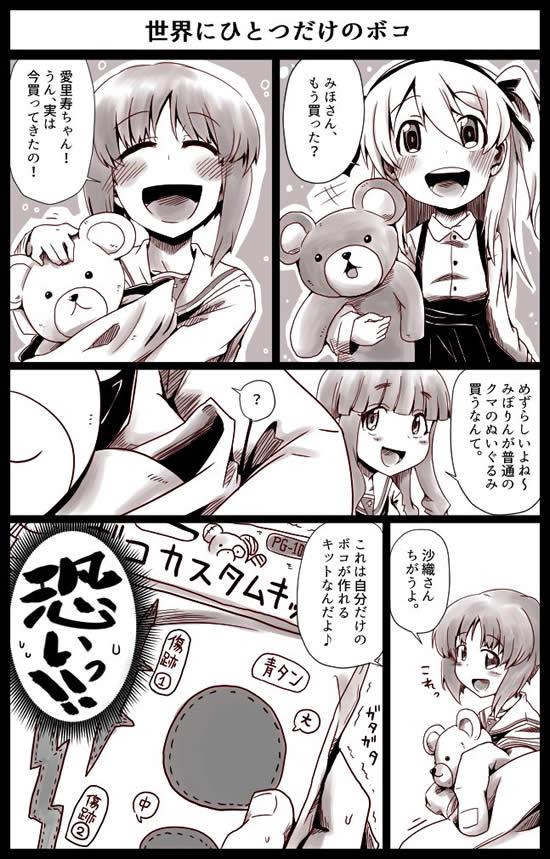 ガールズ&パンツァー 西住みほ 島田愛里寿 カスタムボコ 漫画