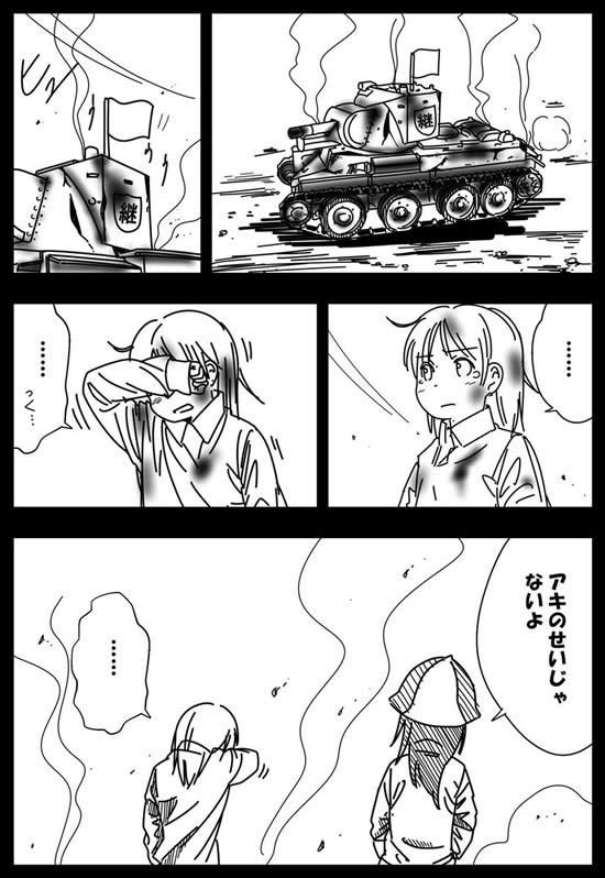 ガールズ&パンツァー 継続高校 ミカ アキ 敗北 漫画