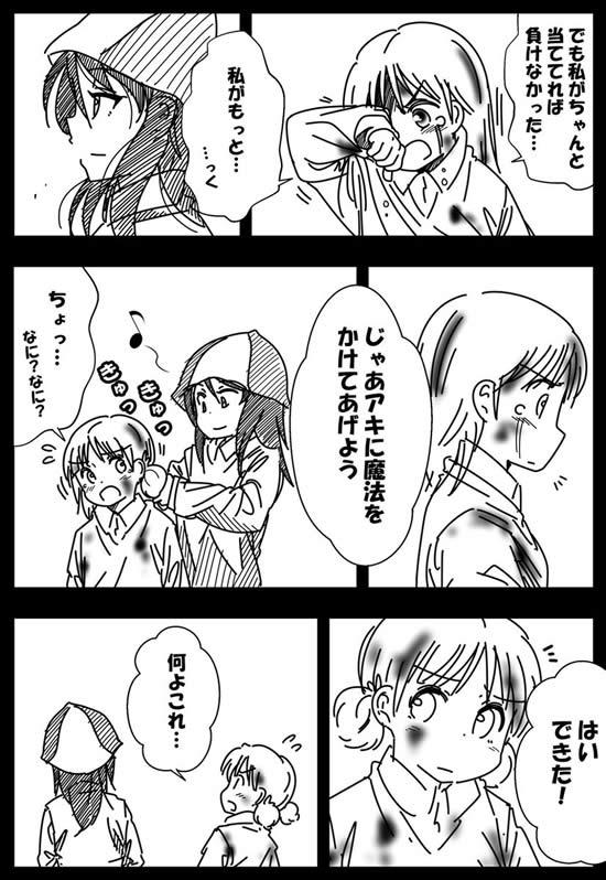 ガールズ&パンツァー 継続高校 ミカ アキ 敗北 漫画2