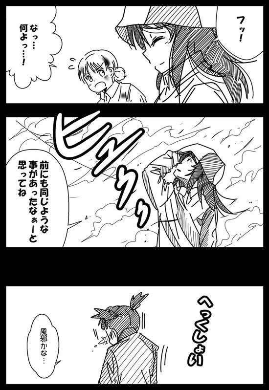 ガールズ&パンツァー 継続高校 ミカ アキ 敗北 漫画4